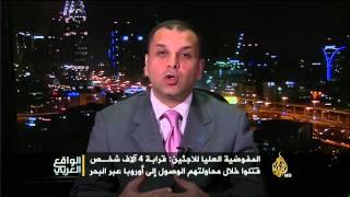 الواقع العربي - متى تكف قوارب الموت عن الإبحار؟