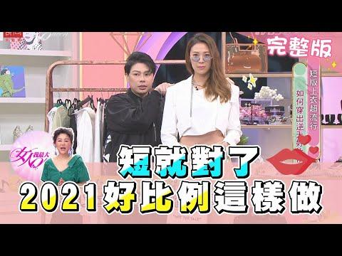 台綜-女人我最大-20210512 今年就是要「短」!短版上衣創造好比例!