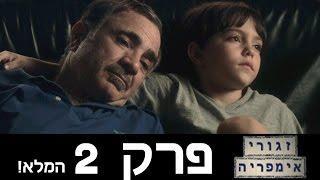 זגורי אימפריה, עונה 2 - פרק 2 לצפייה ישירה