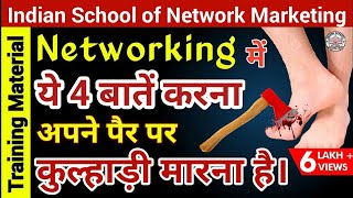 Network Marketing   4 Biggest Mistakes   These 4 things defamed MLM by ISNM Official