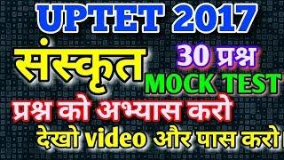 SANSKRIT MOCK TEST (UPTET SANSKRIT) l important 30 questions of sanskrit l