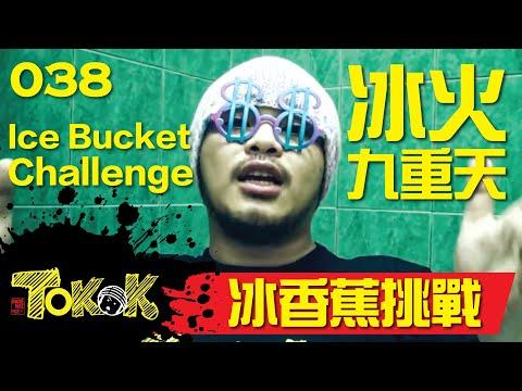 [Namewee Tokok] 038 Ice Banana Challenge 冰香蕉挑戰 23-08-2014