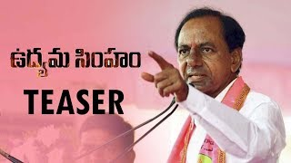 KCR Biopic Udyama Simham Movie Official Teaser | KCR Biopic |  KCRBiopicTeaser