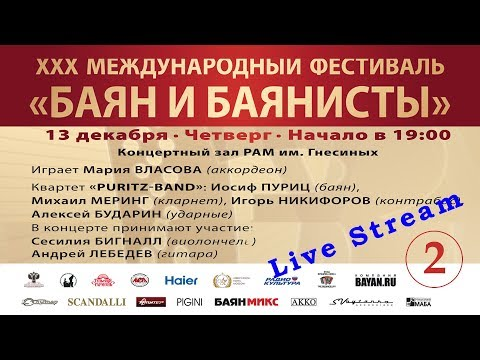 Dec 13, 2018. XXX Bayan & Bayanists (day 2) / XXX Международный фестиваль БАЯН И БАЯНИСТЫ thumbnail