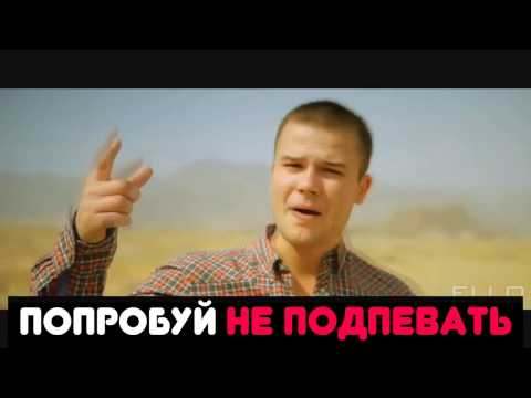 ПОПРОБУЙ НЕ ПОДПЕВАТЬ |IF YOU SING YOU LOSE( на русском) РУССКИЕ ПЕСНИ .Часть 3