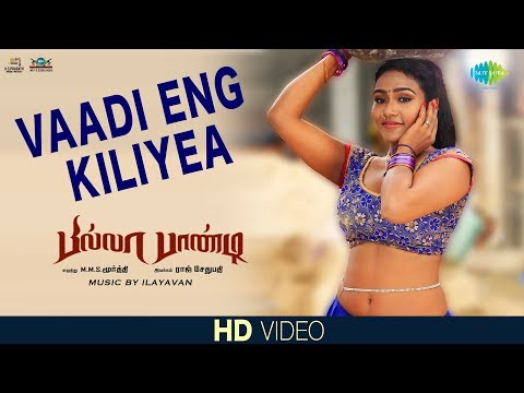 Vaadi Eng Kiliye - Video Song | Billa Pandi | R.K.Suresh | Chandini | Soori | Ilayavan | Velmurugan