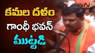 TS BJP Leaders Plan to Protest At Gandhi Bhavan | Police Arrest Leaders | NTV