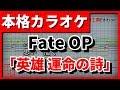 【フル歌詞付カラオケ】英雄 運命の詩【Fate/Apocrypha OP】(EGOIST)【野田工房cover】