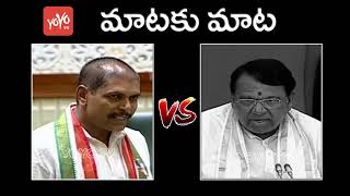Congress MLA Jajala Surender Vs Speaker Pocharam Srinivas Reddy | telangana assembly 2019