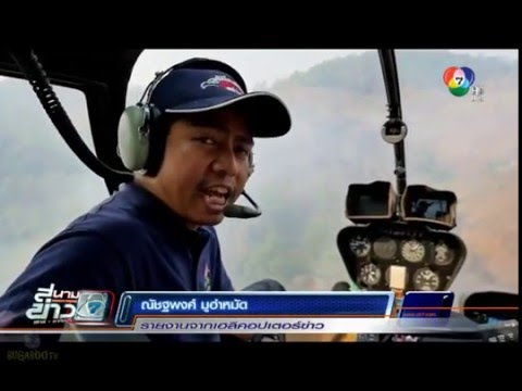 Channel 7 News, Chiang Rai Province, Thailand 04/2016