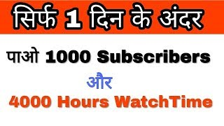 How To Get 1000 Subscribers & 4000 Hours Watch Time in 1 Day On Youtube 2018 | Hindi