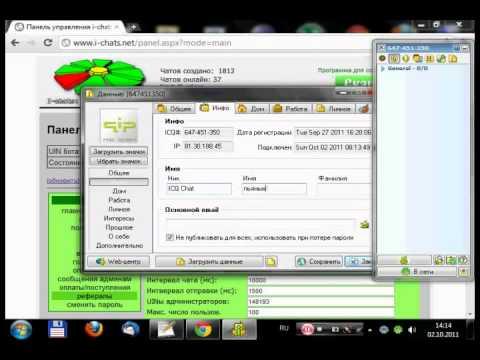 Взлом ICQ, как взломать ICQ как взломать аську.