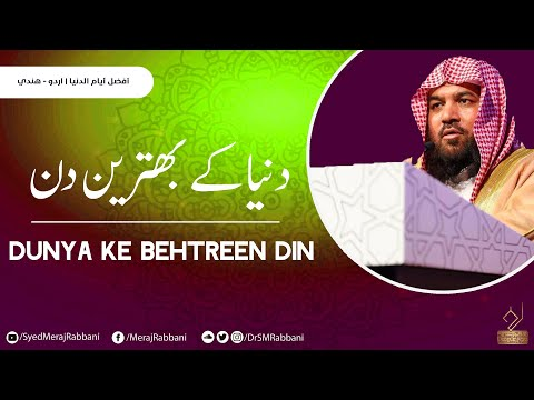 Dunya Ke Behtreen Din| Sk. Syed Meraj Rabbani | New | 2014 video