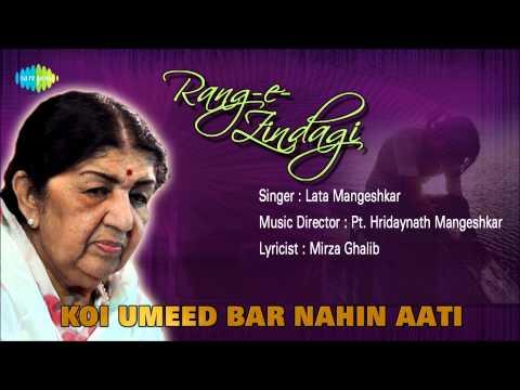 Koi Umeed Bar Nahin Aati | Ghazal Song | Lata Mangeshkar