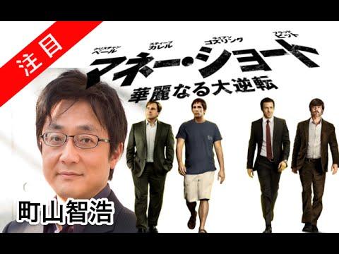 町山智浩 映画「マネーショート 華麗なる大逆転」ブラピ出演 たまむすび - YouTube