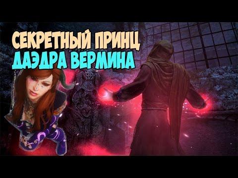 Skyrim СЕКРЕТНАЯ ПРИНЦЕССА ДАЭДРА ВЕРМИНА (Ходячий кошмар)