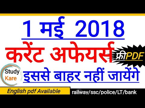1 May 2018 Current Affairs in Hindi || by study kare