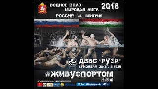 2018-11-13 Water Polo World League. RUS vs HUN. Ruza Moscow region, Russia