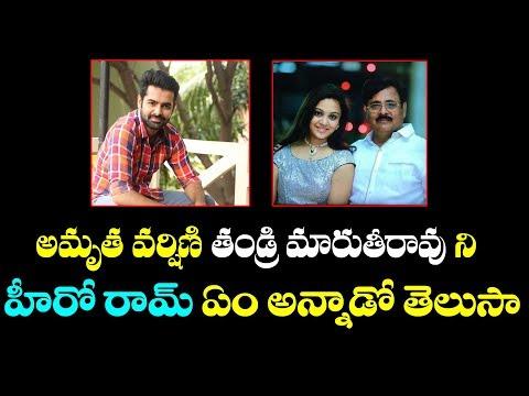 Hero Ram Sensational Comments on Amrutha Varshini Father Maruthi Rao   Pranay #9RosesMedia