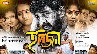 HARIJAN | (হরিজন) | Bangla Full Movie | Jayanto Chattopadhay | Rokeya Prachy | SIS Media