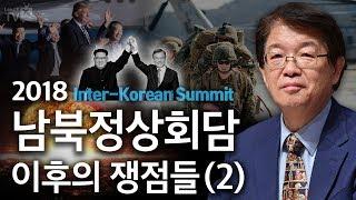 [이춘근의 국제정치 39회] 2018 남북정상회담 이후의 쟁점들(2) 