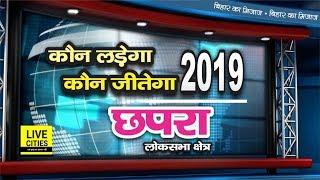 बिहार का मिजाज : Chhapra में पहले BJP का टिकट लेकर आएं Rajiv Pratap Rudy, Salim Parwez किधर हैं ?