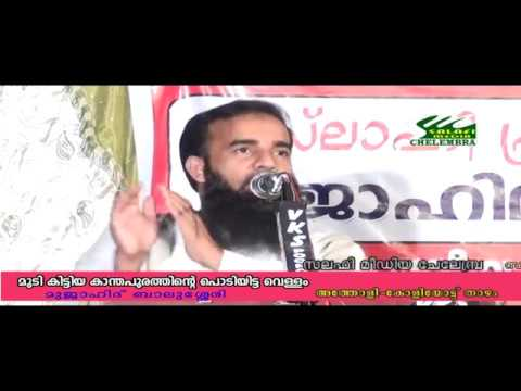 Mudi Kittiya Kanthapurathinte Podiyitta Vellam Mujahid Balushery Atholi Koliyott Thazahm Malayalam video