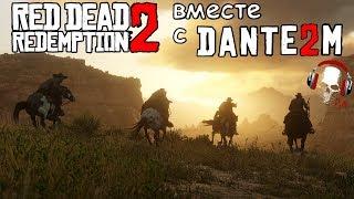 Глава 6. Продолжаем [Red Dead Redemption 2   Стрим 12]