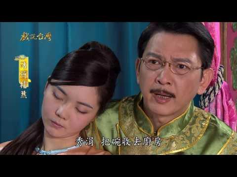 台劇-戲說台灣-活符擋煞-EP 02