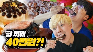 40만명 기념! 공복으로 미슐랭 1스타 먹어보기!! 맛이 반전ㅋㅋㅋㅋㅣ파뿌리