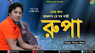 Emon Khan - Rupa ( রুপা ) | Bangla Song | Bulbul Audio | Official Audio Song 2018