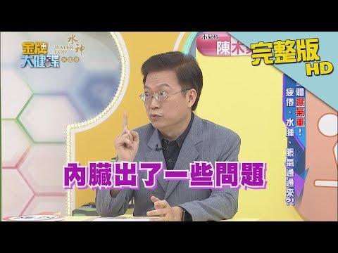 台綜-金牌大健諜-20180906-身體濕氣重!疲倦、水腫、脹氣通通來?!
