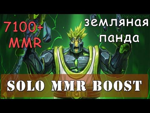 Поднятие Solo MMR На Земляной Панде #1 (Earth Spirit Guide)