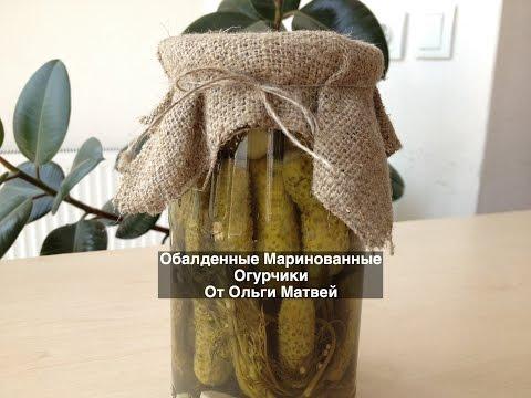 Очень Вкусные Хрустящие Маринованные Огурчики (Огурцы) | Marinated Cucumbers