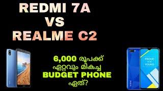 Redmi 7a Vs Realme C2 Comparison In Malayalam   Best Budget Smartphone For Rs. 6,000 ?