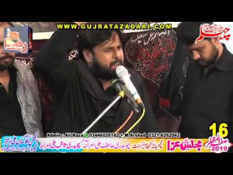 Qurban Jafri  part 1 | 16 Safar 2019 | Machiana Gujrat || Raza Production