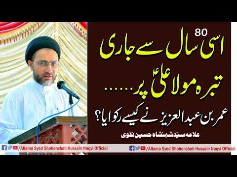 80 saal seJari Tabbrra kese Rukwaya Gaya Umer Abdul Aziz ka Waqaya..