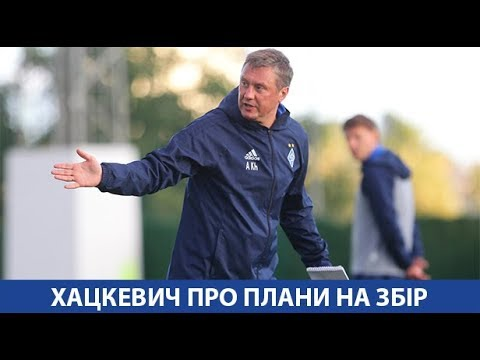 Олександр ХАЦКЕВИЧ: Потрібно виконати об'єм роботи