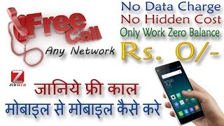Free Call To Any Network in Zero Balance 100% Working [Hindi]