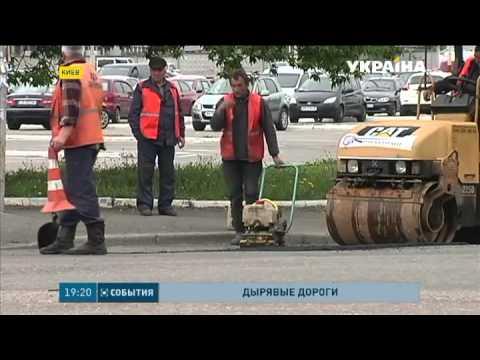 Украинские дороги все в выбоинах и ежегодное латание не помогает