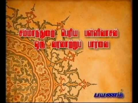 grand mosque sammanthurai documentary