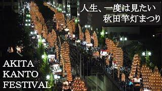 【日本の祭り】人生で一度は見たい!竿燈を自在に操る伝統の技!!【秋田竿燈まつり】