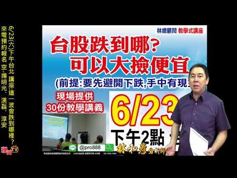 6/23(六)下午台北 講座:這一波會跌到哪裡? 來電預約報名