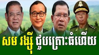 ដំណឹងល្អ សរ ខេង ចាត់ការមន្រ្តីរបបហ៊ុនសែន, RFA Khmer Hot News, Cambodia News Today