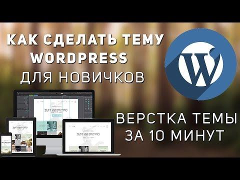 Как сделать тему Wordpress. Верстка темы с нуля.