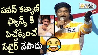 Vennala Kishore Satirical Skit on Pawan Kalyan Fans @Jamba Lakidi Pamba Movie Pre Release Event