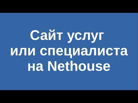 Сайт услуг или специалиста на Nethouse