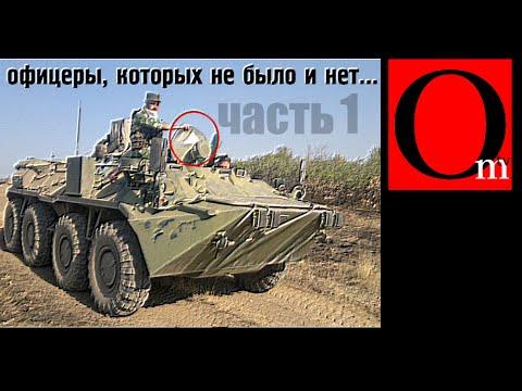 Российские офицеры-шахтеры на Донбассе -1