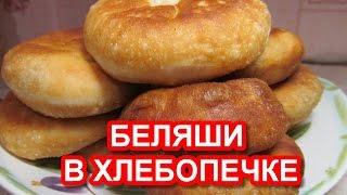 Беляши в хлебопечке в домашних условиях рецепт