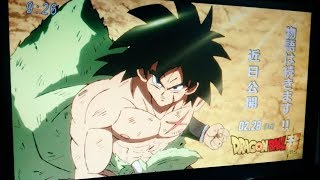 NEW Dragon Ball Super EPISODE Leaks DEBUNKED Again! (Moro Arc)